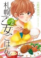 札幌乙女ごはん。コミックス版 2