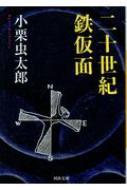 二十世紀鉄仮面 河出文庫