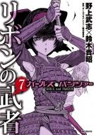 ガールズ&パンツァー リボンの武者 7 MFコミックス フラッパーシリーズ