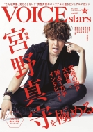 TVガイドVOICE STARS vol.2 東京ニュースMOOK