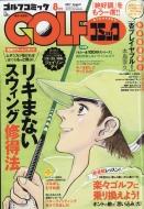 GOLFコミック (ゴルフコミック)2017年 8月号