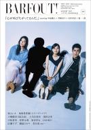 BARFOUT! 263 映画『心が叫びたがってるんだ。』starring 中島健人×芳根京子×石井杏奈×寛一郎
