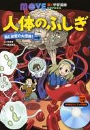 人体のふしぎ 脳と血管の大探検!の巻 講談社の動く学習漫画MOVE COMICS