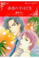 誘惑の手ほどき ハーレクインコミックス・キララ