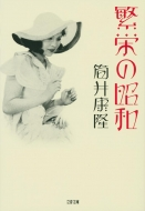 繁栄の昭和 文春文庫