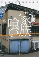 家族喰い 尼崎連続変死事件の真相 文春文庫