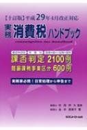 実務消費税ハンドブック 平成29年4月改正対応