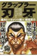 グラップラー刃牙 最大トーナメント編 10 秋田トップコミックス 500