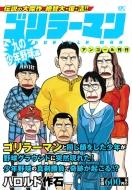 ゴリラーマン 九の少年野球編 アンコール刊行 講談社プラチナコミックス