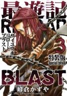 最遊記RELOAD BLAST 3 小冊子付き特装版 IDコミックススペシャル/ZERO-SUMコミックス