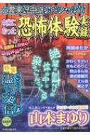 心霊実況中継スペシャル'17 -本当にあった恐怖体験実録-マンサンコミックス