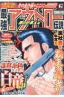 最強アウトロー伝説 闇の仕事人編 Gコミックス