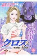 ×クロス -嵌る女編-SPコミックス SPポケットワイド