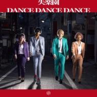 失楽園 / DANCE DANCE DANCE【HMV record shop 渋谷 3周年記念限定盤】