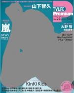 TV LIFE Premium (プレミアム)Vol.22 2017年 8月 10日号