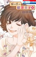 桜の花の紅茶王子 10 花とゆめコミックス
