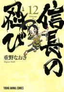 信長の忍び 12 ヤングアニマルコミックス