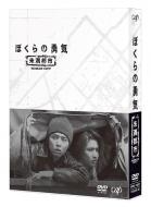 『ぼくらの勇気 未満都市』 DVD-BOX