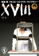 フキコシ・ソロ・アクト・ライブラリー 『�]VIII』 バシュ!シュバ!・バシュチャッ!・スタ・スタ・スタ…COMEDY