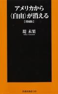 増補版 アメリカから<自由>が消える 扶桑社新書
