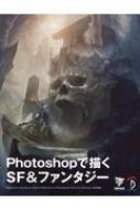 Photoshopで描くSF & ファンタジー