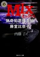 MIX 猟奇犯罪捜査班・藤堂比奈子 角川ホラー文庫