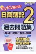 ドンドン解ける!日商簿記2級過去問題集 '17〜'18年版
