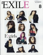 月刊EXILE (エグザイル)2017年 8月号