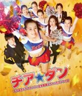 チア☆ダン〜女子高生がチアダンスで全米制覇しちゃったホントの話〜Blu-ray 通常版