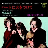 Light My Fire 50周年記念盤 (7インチシングルレコード)