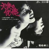 天使の恍惚 (7インチシングルレコード)