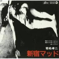 新宿マッド (7インチシングルレコード)
