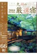 一度は行きたい!九州の厳選宿2018 Kaziムック