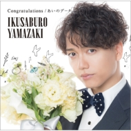 Congratulations / あいのデータ 【初回限定盤】(+DVD)