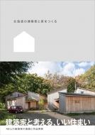 北海道の建築家と家をつくる