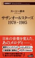 サザンオールスターズ 1978‐1985 新潮新書