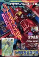月刊gundam A (ガンダムエース)2017年 8月号