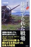 見捨てられた戦場 歴史新書