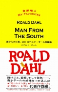 MAN FROM THE SOUTH 南からきた男、ほか ロアルド・ダール短編集 金原瑞人MY FAVORITES