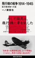 飛行機の戦争 1914‐1945 総力戦体制への道 講談社現代新書