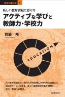 新しい教育課程におけるアクティブな学びと教師力・学校力 教育の羅針盤