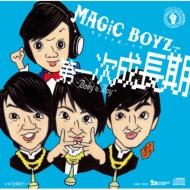 第一次成長期 〜Baby to Boy〜【コラボしてたの!?盤】(2CD)