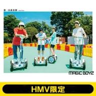 第一次成長期 〜Baby to Boy〜【HMV限定盤 秘宝盤】(CD+DVD+Photobook)