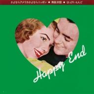 さよならアメリカさよならニッポン / 無風状態 (7インチアナログレコード)