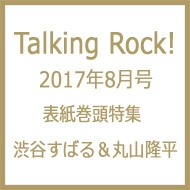Talking Rock 2017年 8月号