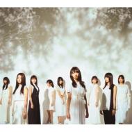 真っ白なものは汚したくなる 【Type-B】(2CD+DVD)