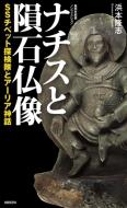 ナチスと隕石仏像 SSチベット探検隊とアーリア神話 集英社新書
