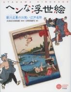 ヘンな浮世絵 歌川広景のお笑い江戸名所 コロナ・ブックス