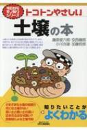 トコトンやさしい 土壌の本 B&Tブックス