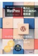 安藤篤史/世界一わかりやすいwordpress 導入とサイト制作の教科書